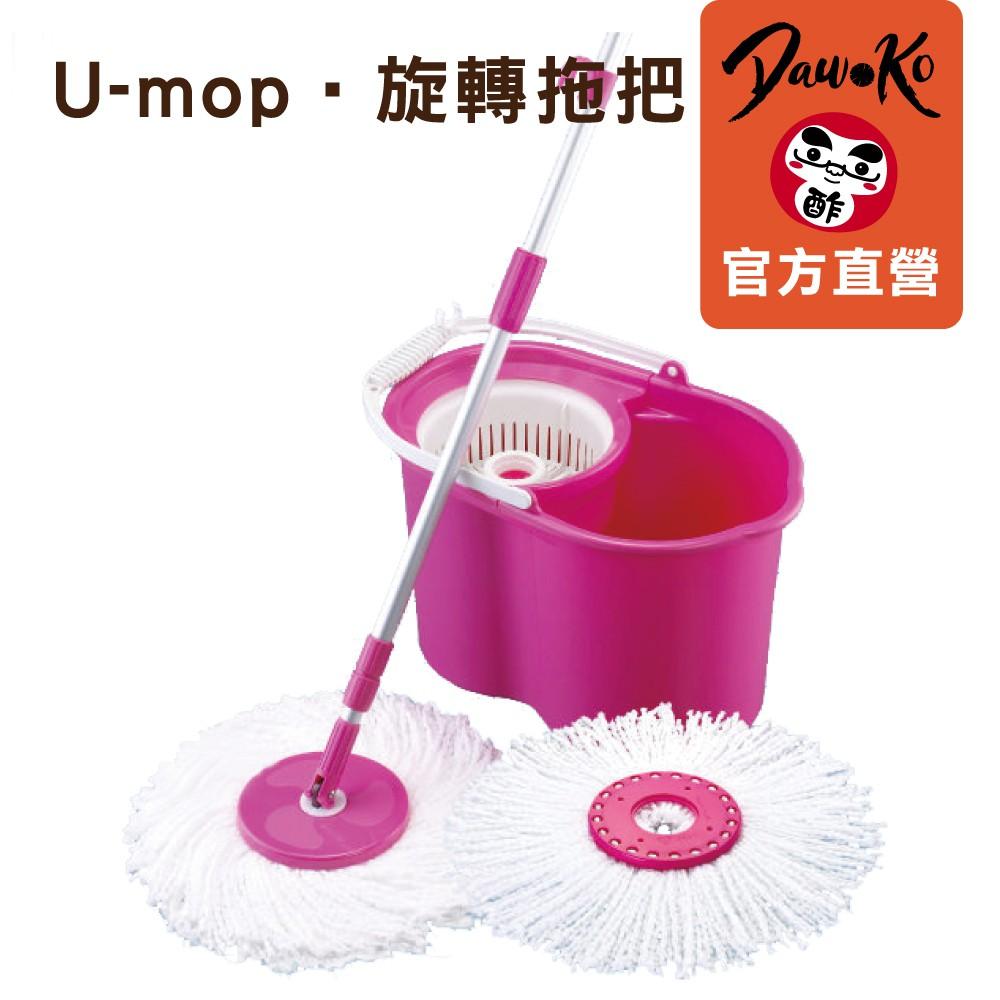 U-mop 旋轉拖把-手壓式、防潑水、隨意勾、加大布盤、拖把架扣環、適用好神拖