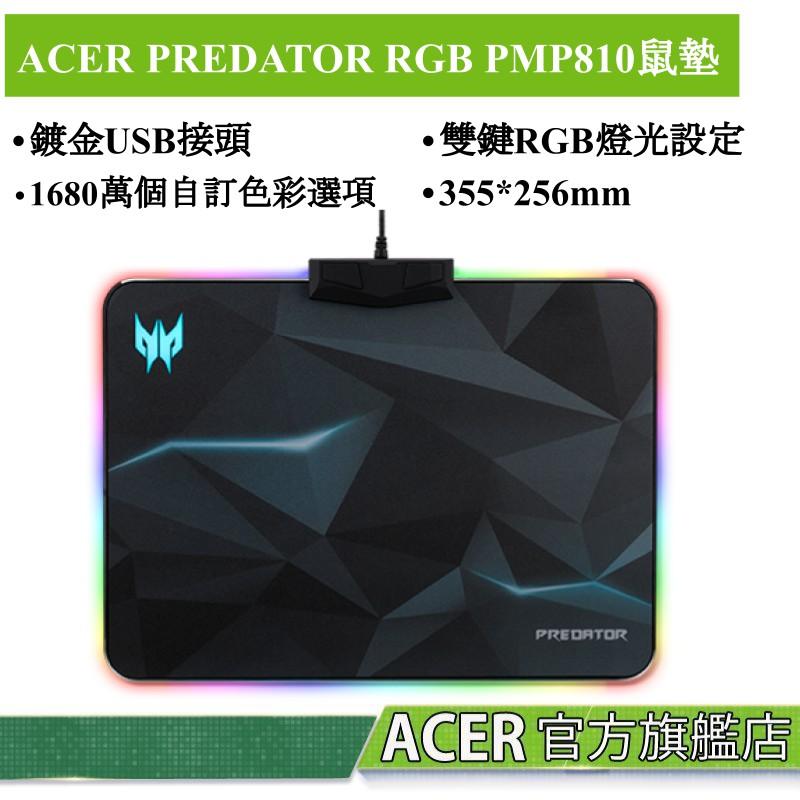 ACER 宏碁 Predator RGB Mousepad PMP810 電競滑鼠墊
