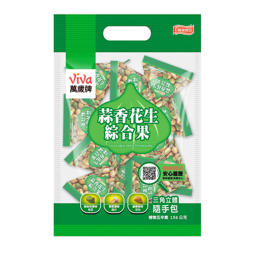 【萬歲牌】蒜香花生綜合果156g(12包/袋)