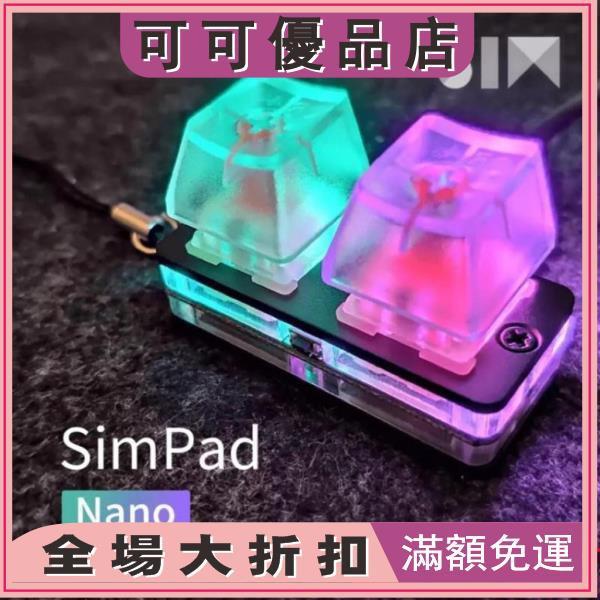 可可-【SimShop】SimPad Nano osu迷你機械快捷鍵盤觸盤音游復讀鑰匙鏈