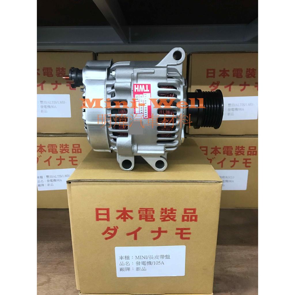 [明煒汽材] MINI COOPER S 1.6 R50 R52 R53 105A (長) 日本件 新品 發電機