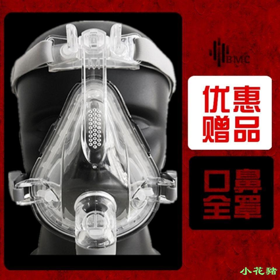 瑞邁特bmc呼吸器機f1b口鼻面罩口罩全罩瑞思邁飛利浦偉康通用配件