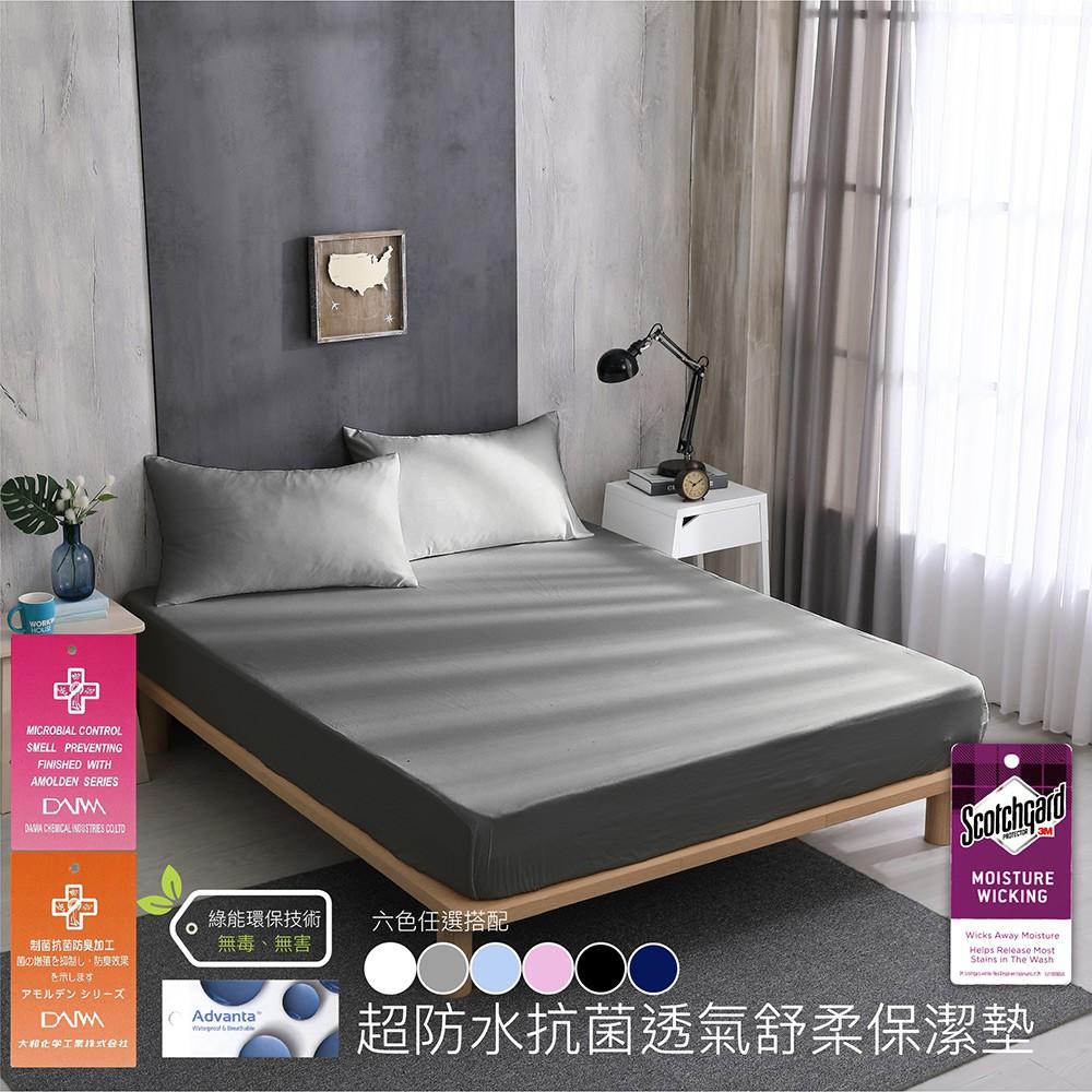 【岱思夢】 3M防水透氣保潔墊 單人 雙人 加大 特大 天絲防水保潔墊 防水 床包 枕套 毛巾表布保潔墊