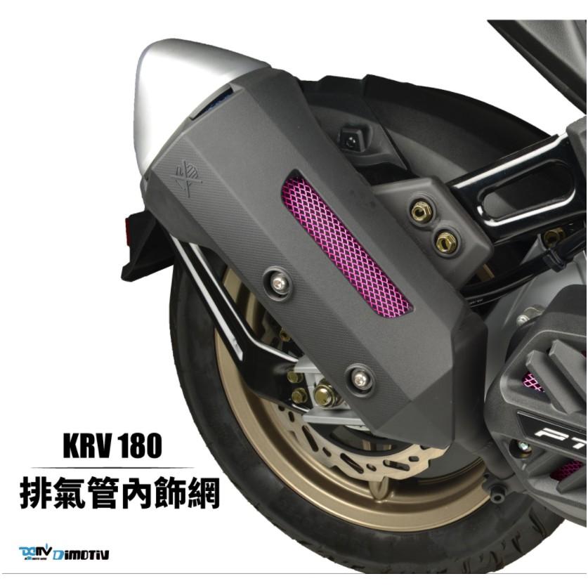 DMV KRV 180 排氣管 裝飾 護網 KRV180