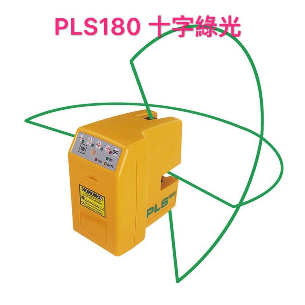PLS180 綠光 雷射儀 水平垂直線 泥作裝修 鋁窗 貼條 板模 美國 PLS180G