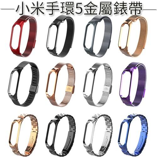 【當天發貨】小米手環6/5/4/3金屬 錶帶  雙彈簧 不鏽鋼防水小米手環nfc通用 米蘭磁吸錶帶 卡扣結構可調磁長短