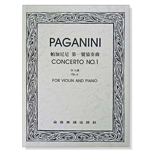 帕加尼尼 第一號協奏曲D大調-作品6(小提琴獨奏+鋼琴伴奏譜)附發票V295 【小叮噹的店】