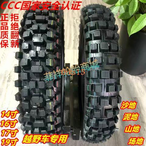 正品70/80/110/90/100-14-16-17-19寸越野摩托車輪胎外胎前輪后輪