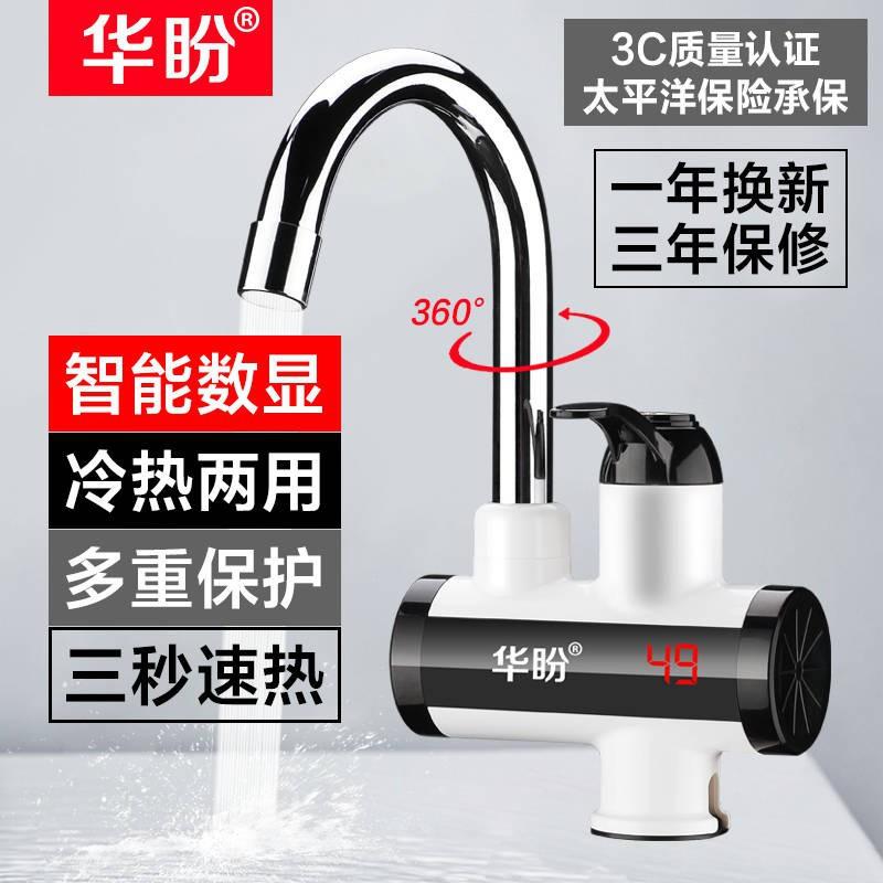 華盼電熱水龍頭即熱式電熱水器廚房快速加熱速熱廚寶衛生間淋浴台灣110v