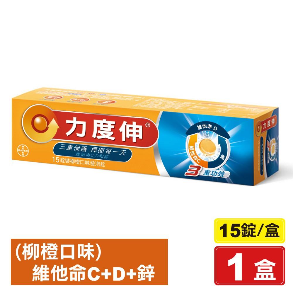 力度伸 維生素C+D+鋅 發泡錠 (柳橙口味) 15錠/盒 2022.01 專品藥局【2017889】