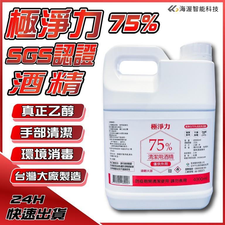 24小時快速出貨 真乙醇可噴手 SGS認證 極淨力75%清潔用酒精4公升(4000ml)台灣製造合格工廠登記