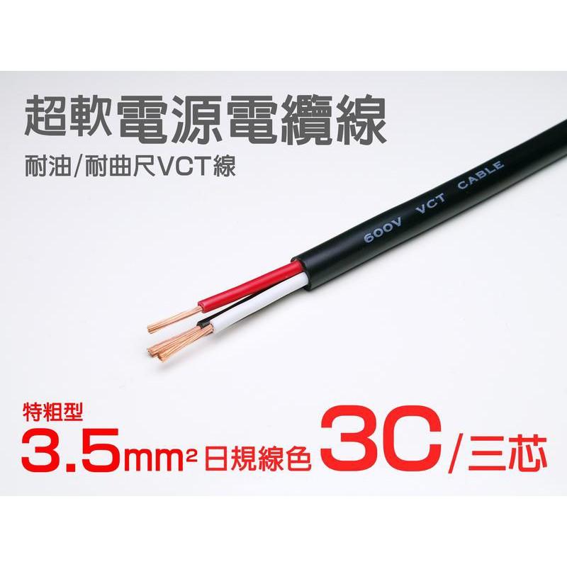 EHE】高品質耐曲折VCT電源電纜線【3.5㎟×3C 三芯/日規色紅/黑/白】。適明緯模組AC延長,台灣製耐油耐屈尺電纜