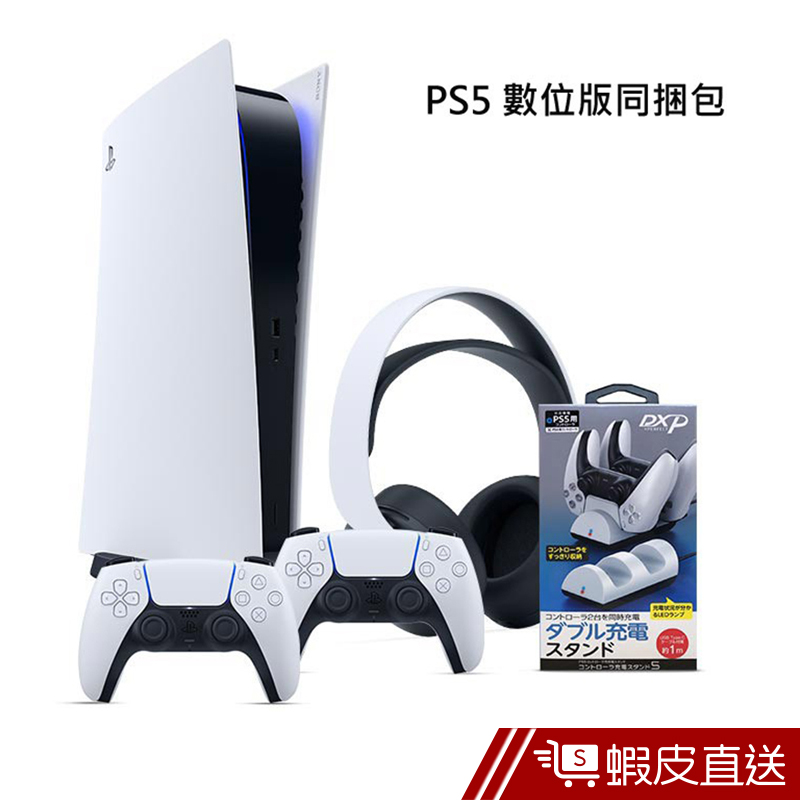 PS5主機 數位版 同捆組---2020-11-19上市  蝦皮直送