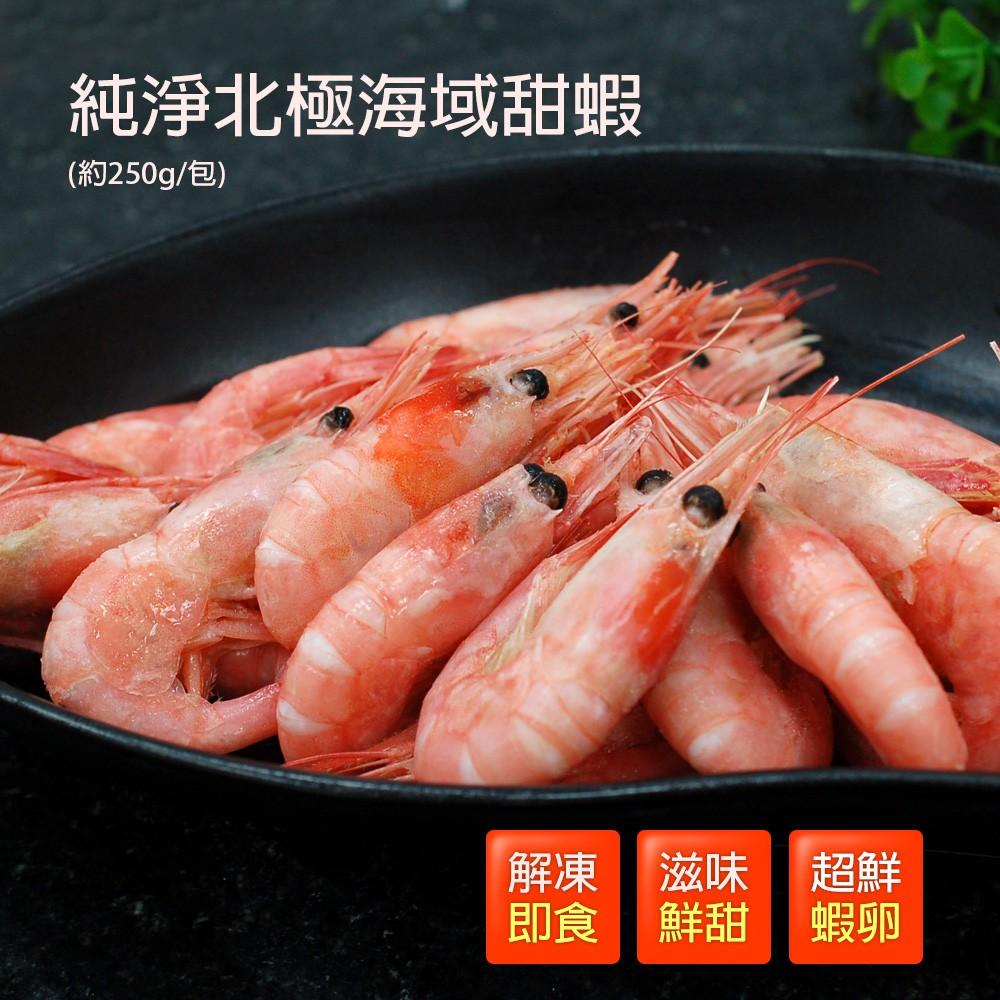 【築地一番鮮】格陵蘭甜蝦(250g/包)-任選