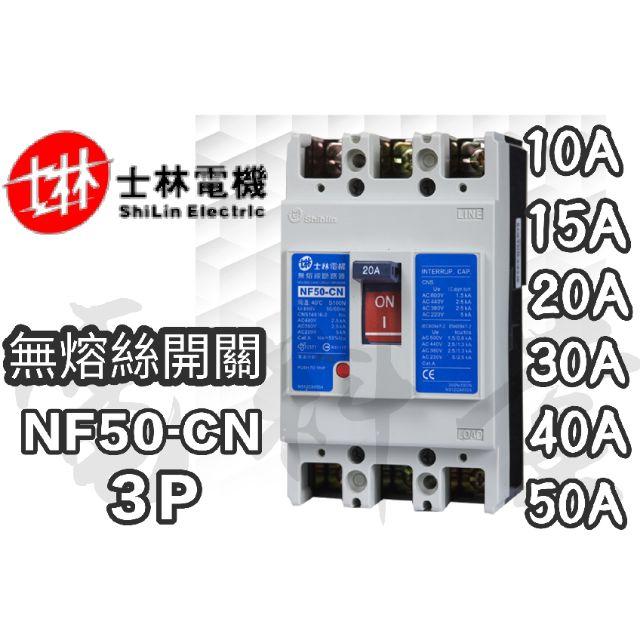【附發票 公司貨 保固一年】士林電機 NF系列 NF50-CN 3P 15A~50A 無熔絲開關 無熔線斷路器 士林