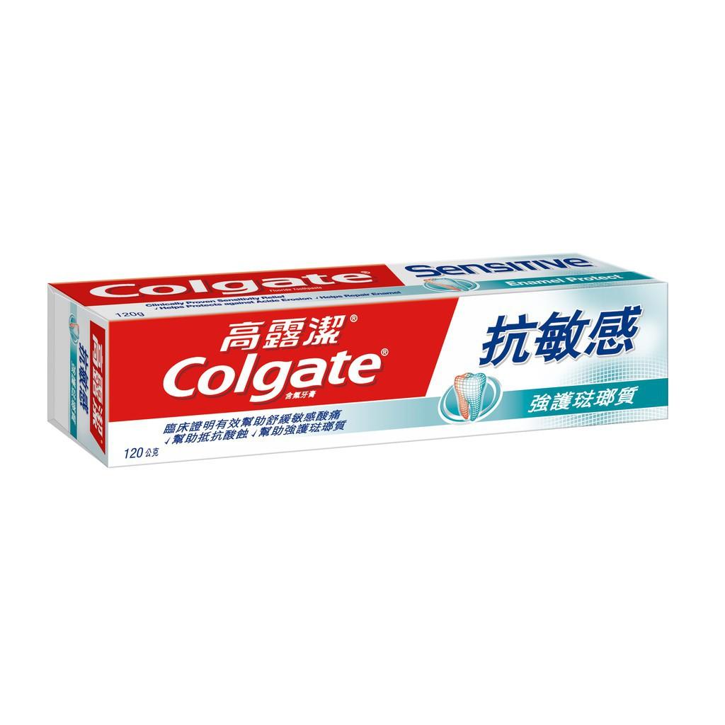 高露潔抗敏感-強護琺瑯質牙膏-120g