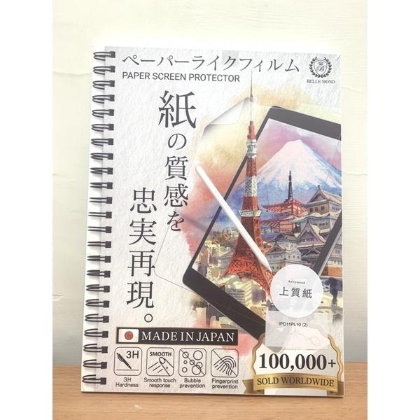 🌹Ning雜貨鋪。(拆售)日本Bellemond 上質紙 類紙膜 IPad Pro 2021/11吋 光華商場加也購入