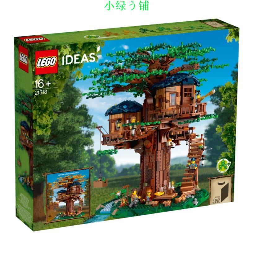 小绿う铺 LEGO 21318 樹屋 IDEAS樂高
