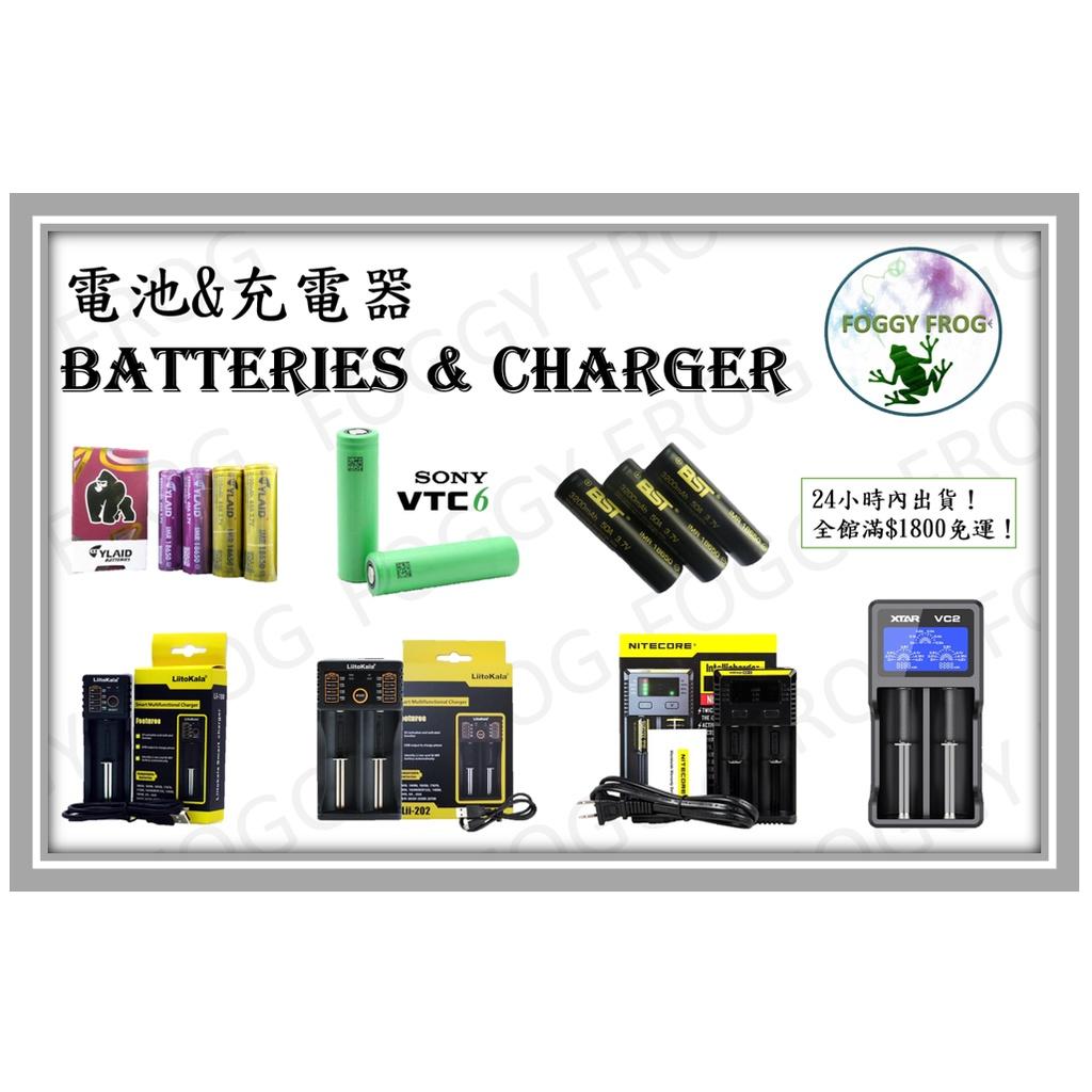 ★【霧蛙】☆ 正品現貨 電池&充電器 21700 18650 Battery Charger 大猩猩 Sony BST