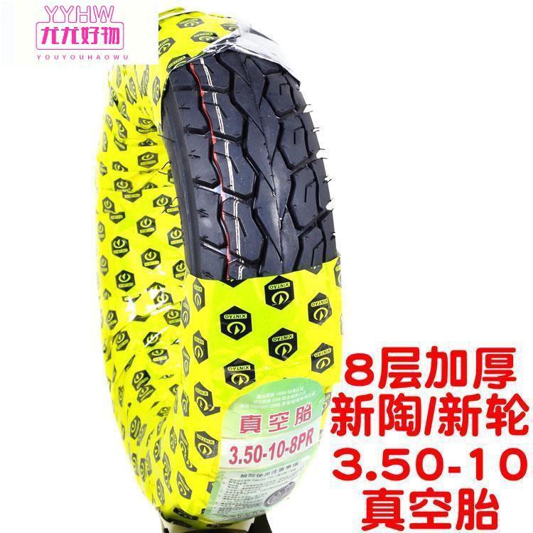 【尤尤好物】電瓶車真空胎3.00 3.50 275 2.75-10電動車14X3.2外胎14 3.2輪胎