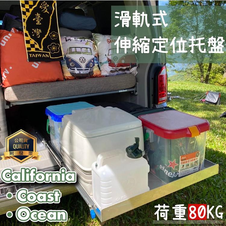 專用款California Coast Ocean福斯露營車 行李箱鋁合金立體置物托盤 滑軌餐台 免鑽孔 T6 T6.1