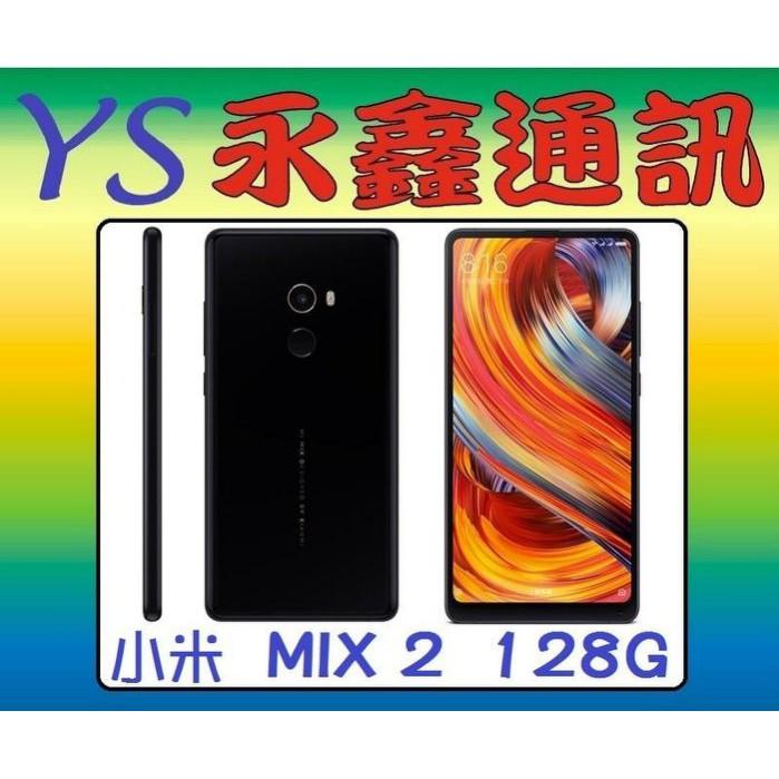 淡水 永鑫通訊 小米 MIX 2 小米 MIX2 6G+128G 5.99 吋【門市自取價】