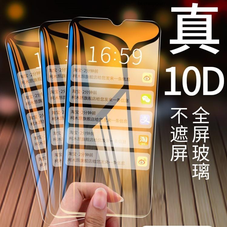 華為mate20x滿版保護貼 mate20玻璃保護貼 mate20pro玻璃貼藍光 mate9玻璃貼 mate10保護貼