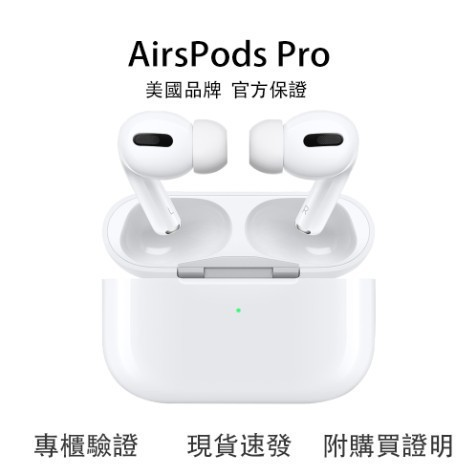 現貨 Airpods Pro 3🍎真降噪!Airpods 3代 Airpods 三代原廠正版 Apple無線藍牙 耳機