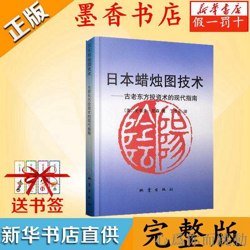 正版 日本蠟燭圖技術古老東方投資術的現代指南 期貨市場技術分析