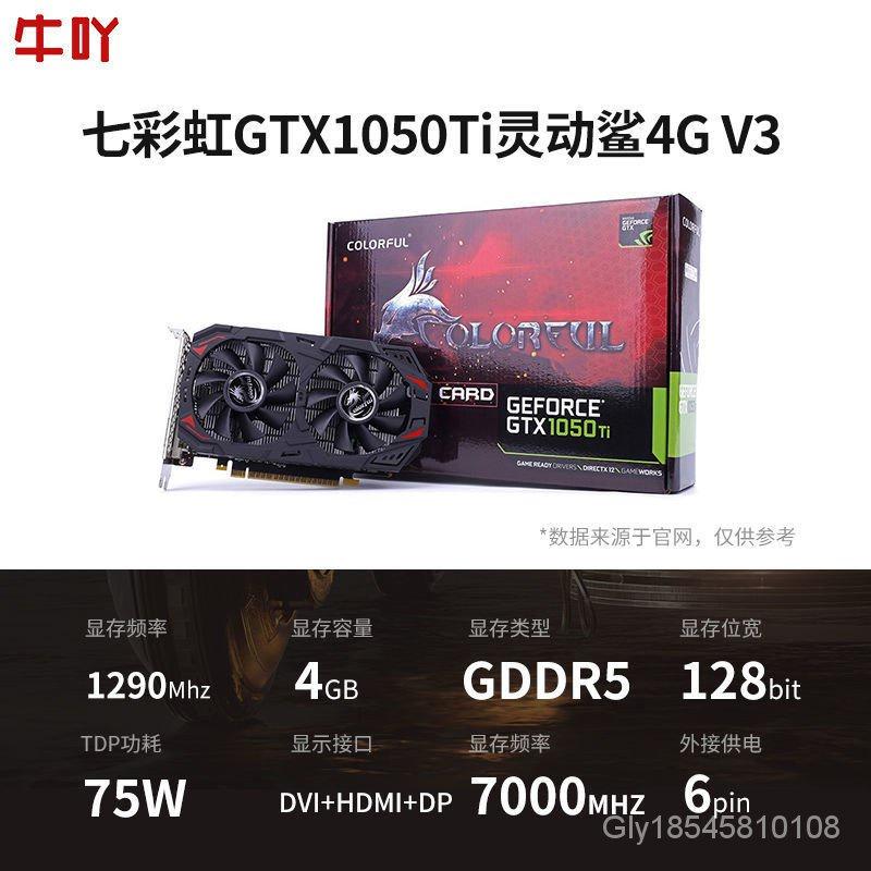 【正品 不賣盜版】適用七彩虹GTX1650S 1050TI/1650戰斧ULTRA DIY電腦台式電腦獨立