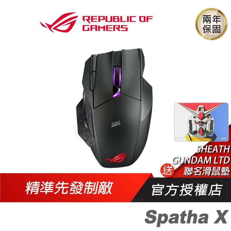 ROG Spatha X 電競滑鼠 /12顆編程/有無線雙模連接/ 2.4 GHz /19,000 dpi/超高續航