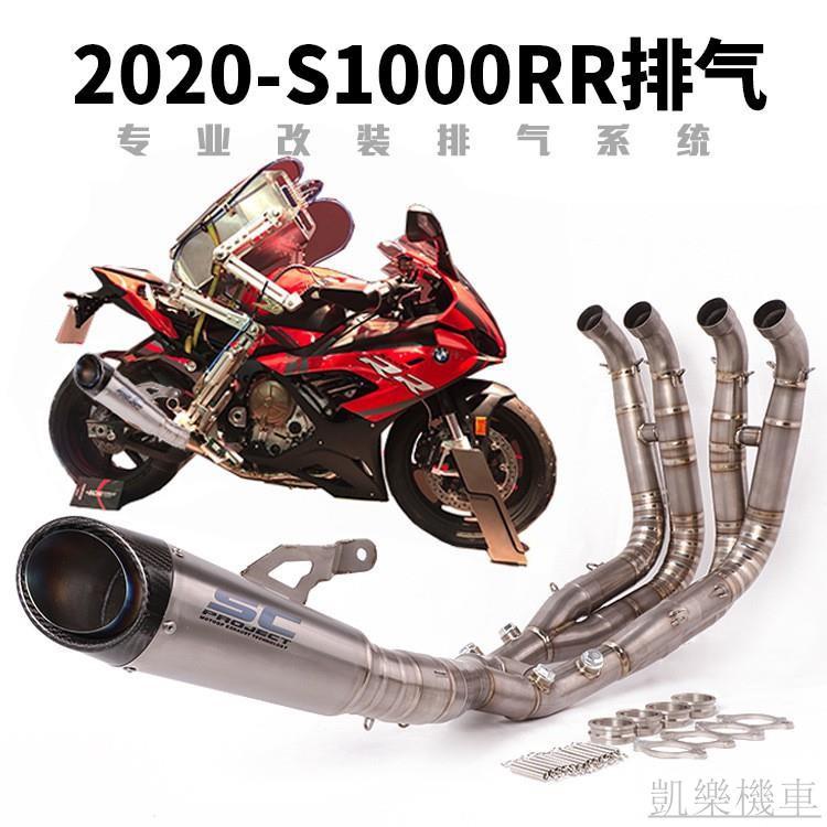 「免運」熱賣 適用于2020年S1000RR機車排氣管S1000RR鈦合金前段全段SC排氣管✢凱樂