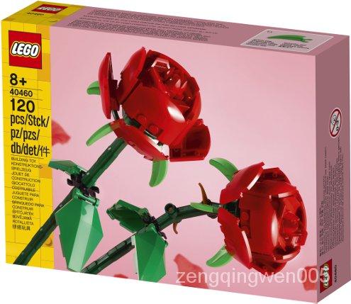 {{樂高}}LEGO樂高鮮花花束40460玫瑰 40461鬱金香拼磚砌花朵積木玩具禮物