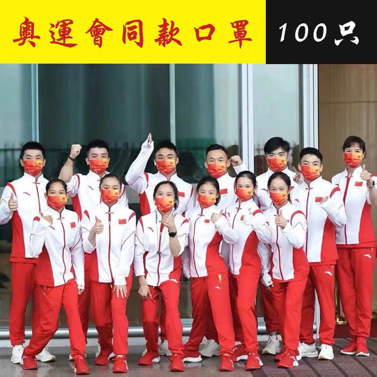 【YK】現貨東京奧運會 中國隊加油口罩 獨立包裝 一次性三層防護 創意個性防傳播