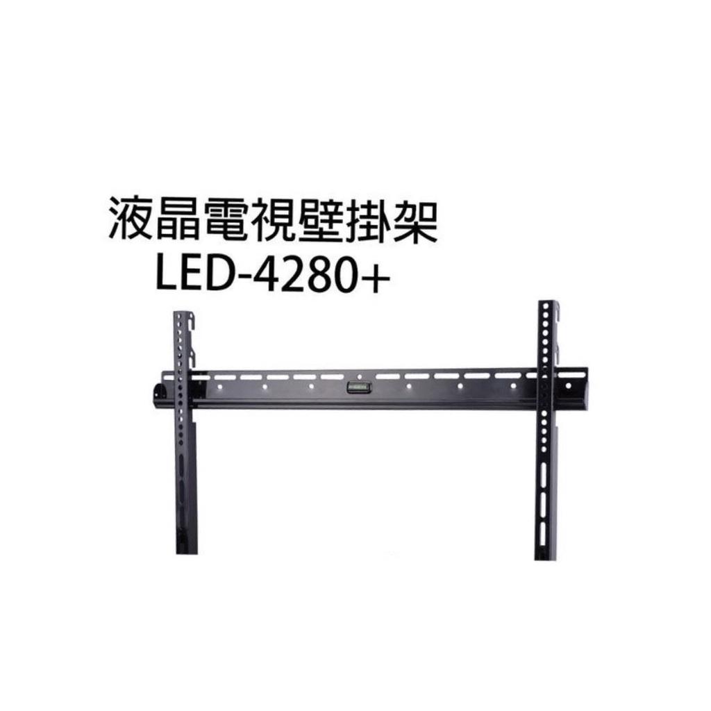 LED-4280+ 液晶電視壁掛架  42吋~80吋