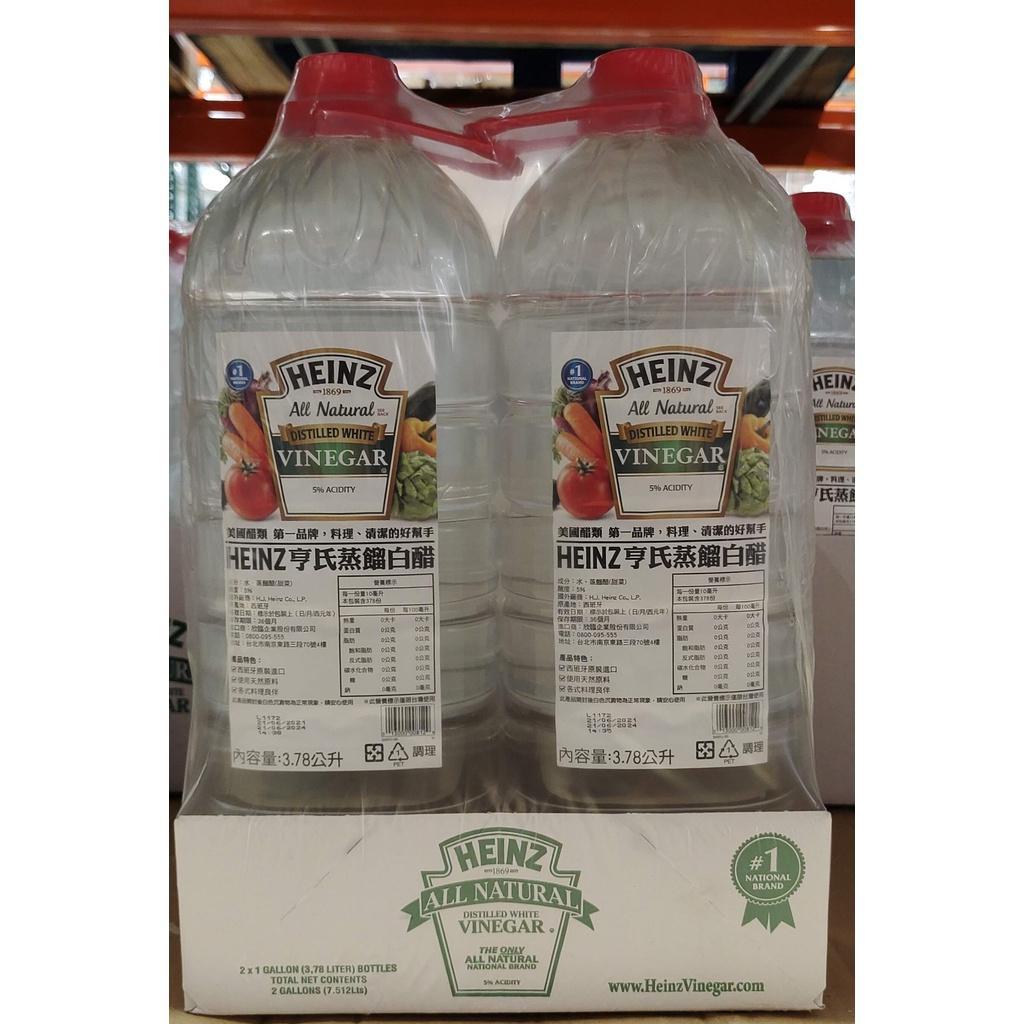 好市多商品-HEINZ蒸餾白醋3.78公升