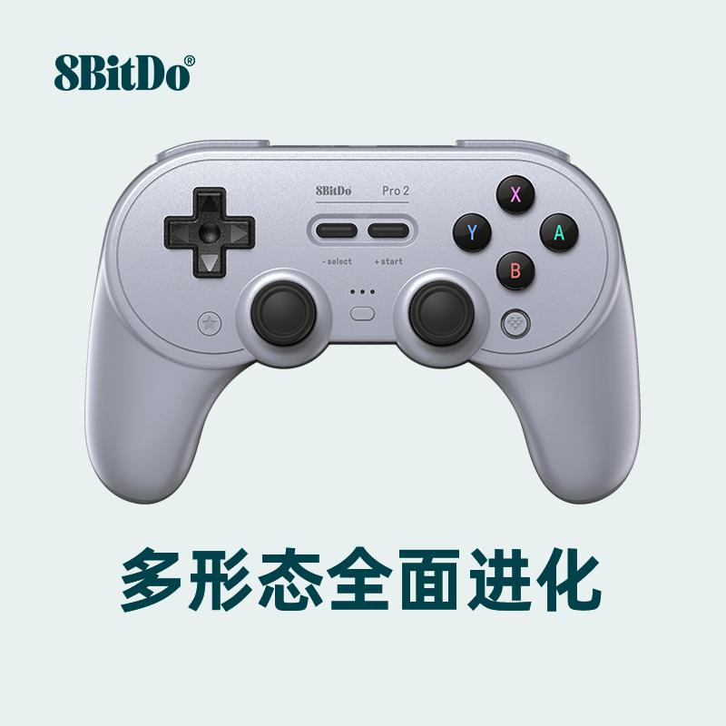 八位堂Pro 2藍牙遊戲手柄8BitDo精英無線手機PC電腦任天堂NS Switch/Lite遊戲機體感steam安卓m