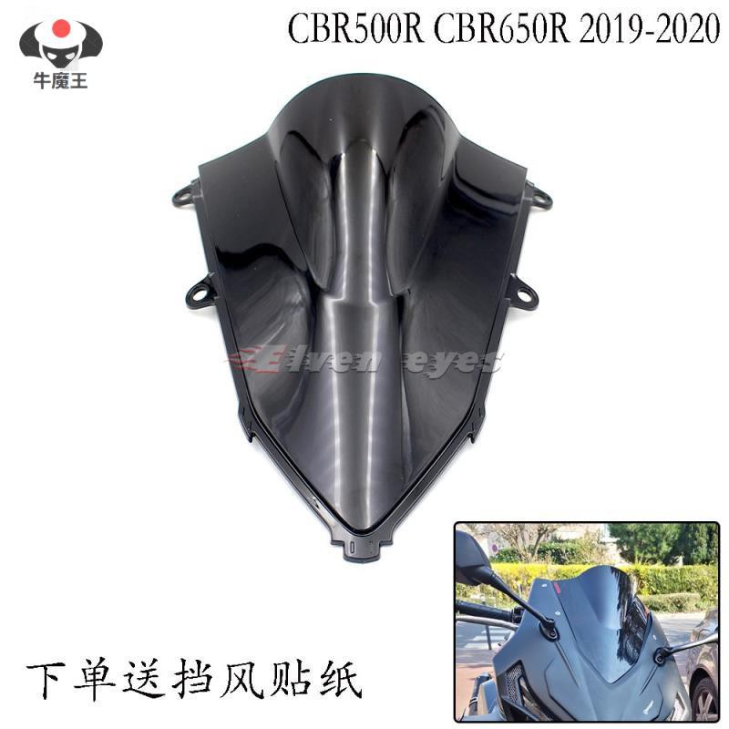 ☬牛魔王機車☬新款本田CBR650R CBR500R 19-20年 原車前擋風 風鏡 玻璃 導流罩