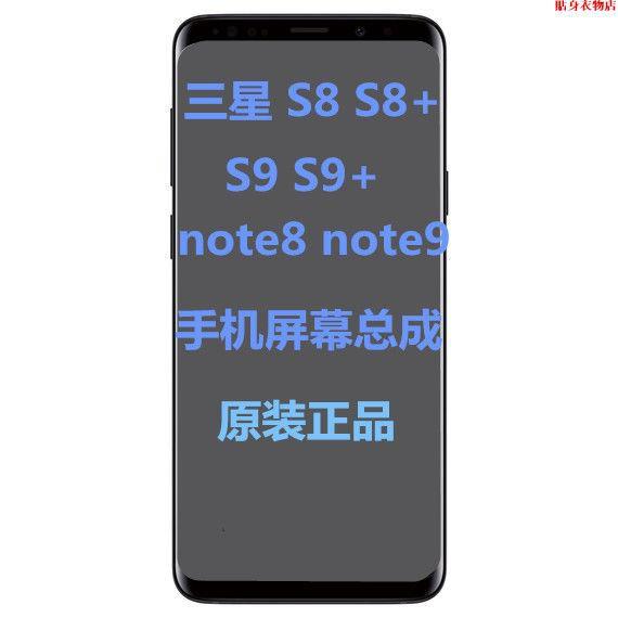 賣家精選-配三星S8 S8+ S9  NOTE8 NOTE9 G9500液晶顯示手機內外屏幕總成