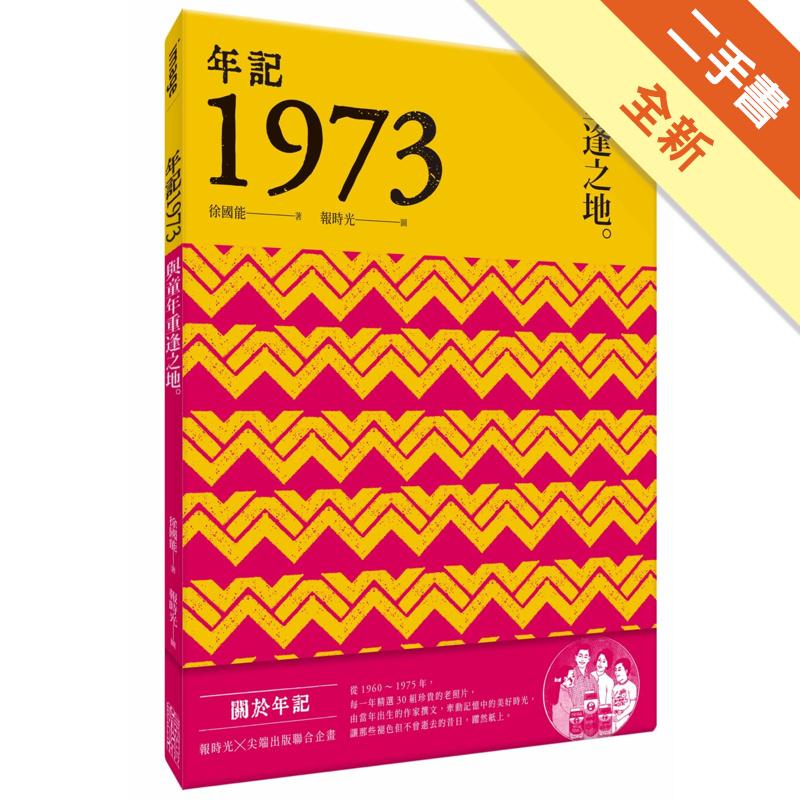年記1973:與童年重逢之地[二手書_全新]11311413783