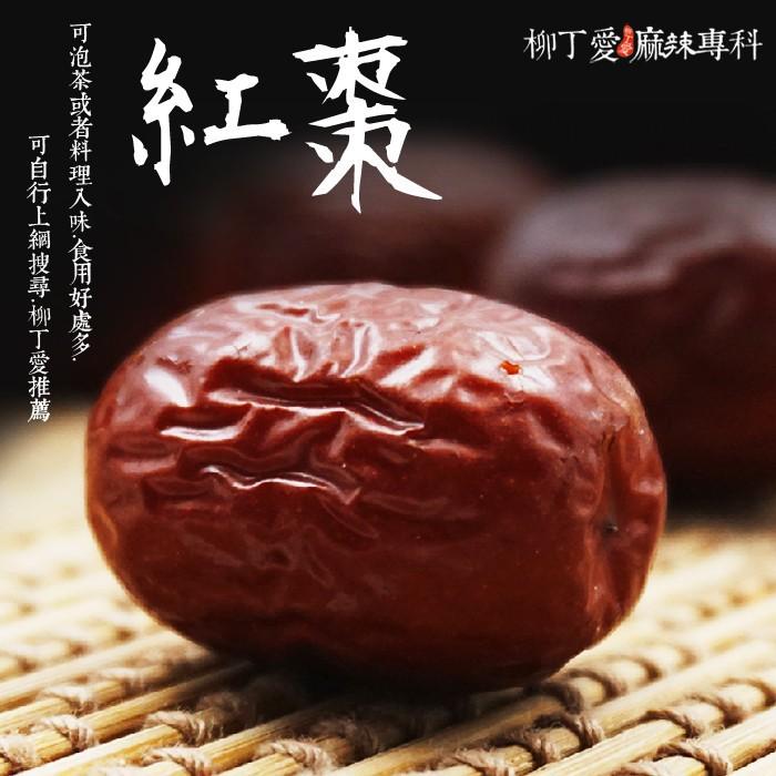 柳丁愛 紅棗100g【A063】