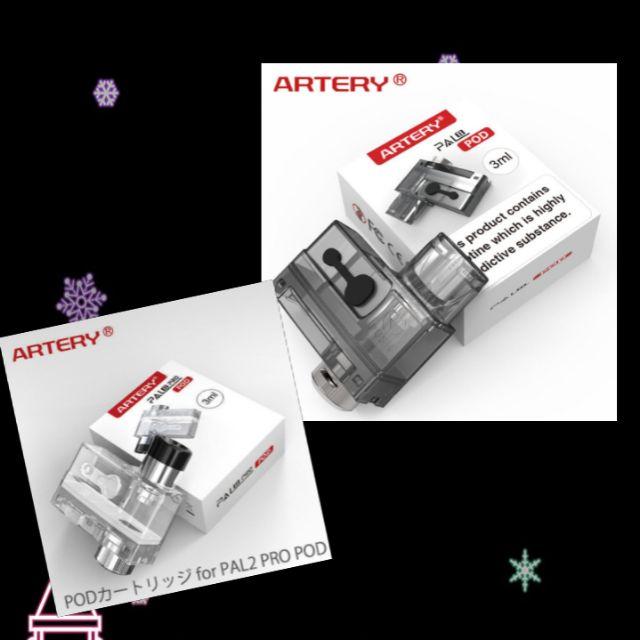 正貨 ARTERY PAL2 PRO 動脈2PAL 可調瓦數 空倉 空彈 芯子 木幾子