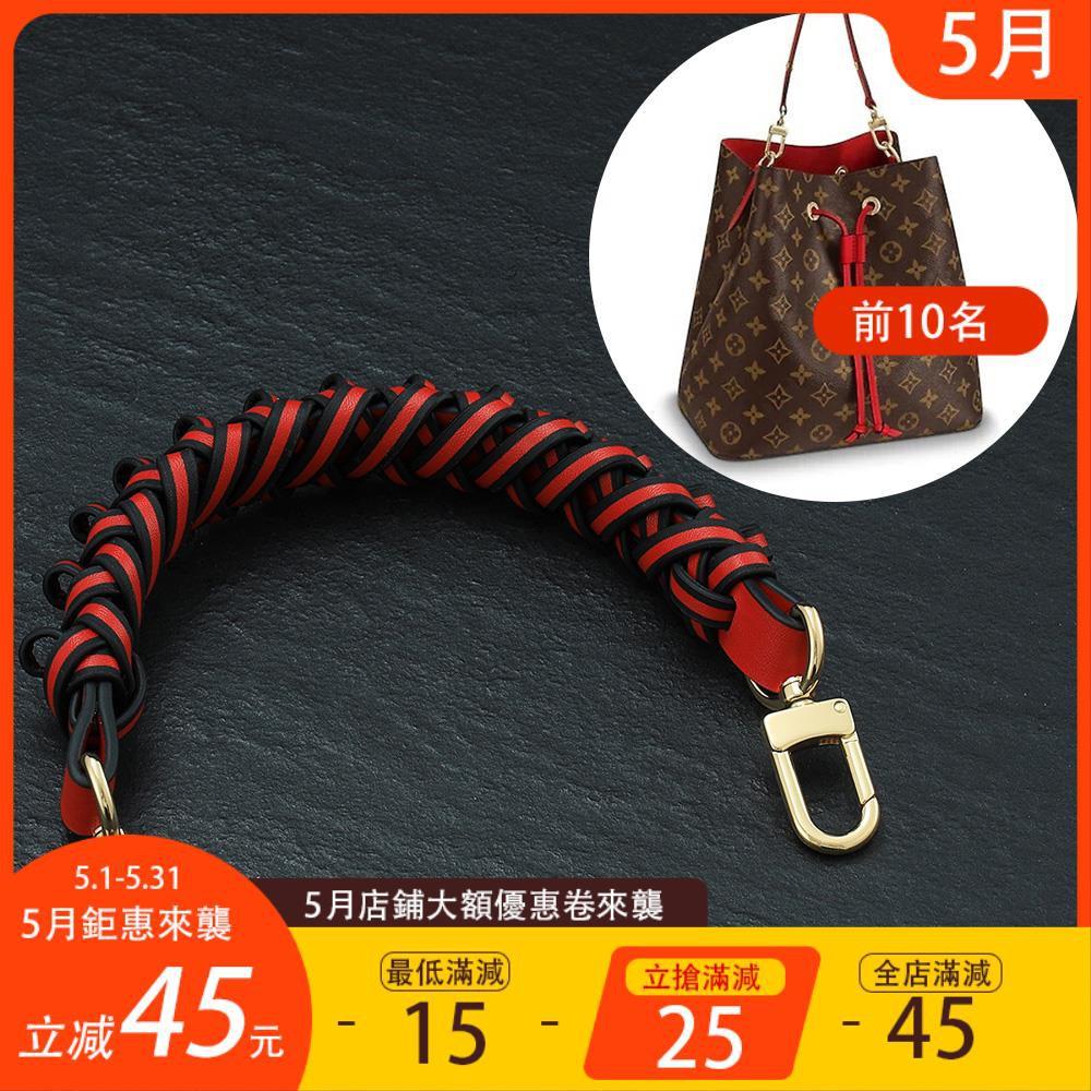 ⭕包包肩帶⭕ 適用lv老花水桶包編織手腕編織繩NEONOE手提手拎包包配件替換單買