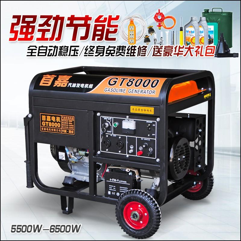 🚚110v 現貨首嘉5KW/6kw/8千瓦小型汽油發電機家用單相220v工業10KW三相380V