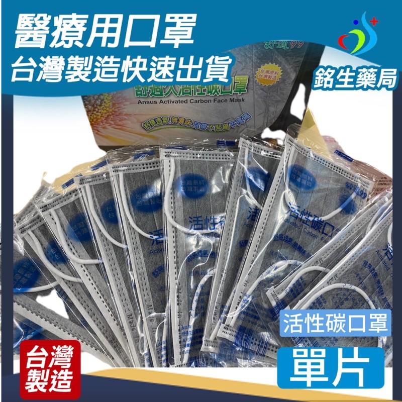 【銘生藥局】台灣製造醫療用成人活性碳口罩(統億)