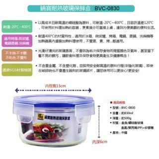 鍋寶 耐熱 玻璃保鮮盒(830ml) 台南市