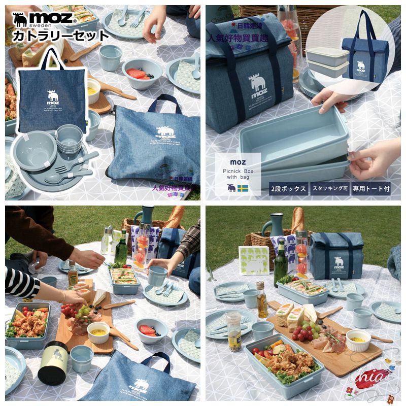 ⭐預購商品 日本製 Moz 餐具餐袋組 / 餐盒餐袋組 野餐 短途旅行 戶外活動 都可以使用哦!
