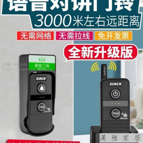 【超便宜】無線對講門鈴 家用可移動雙向語音對講機 超遠距離樓層通話呼叫器 遙控門玲