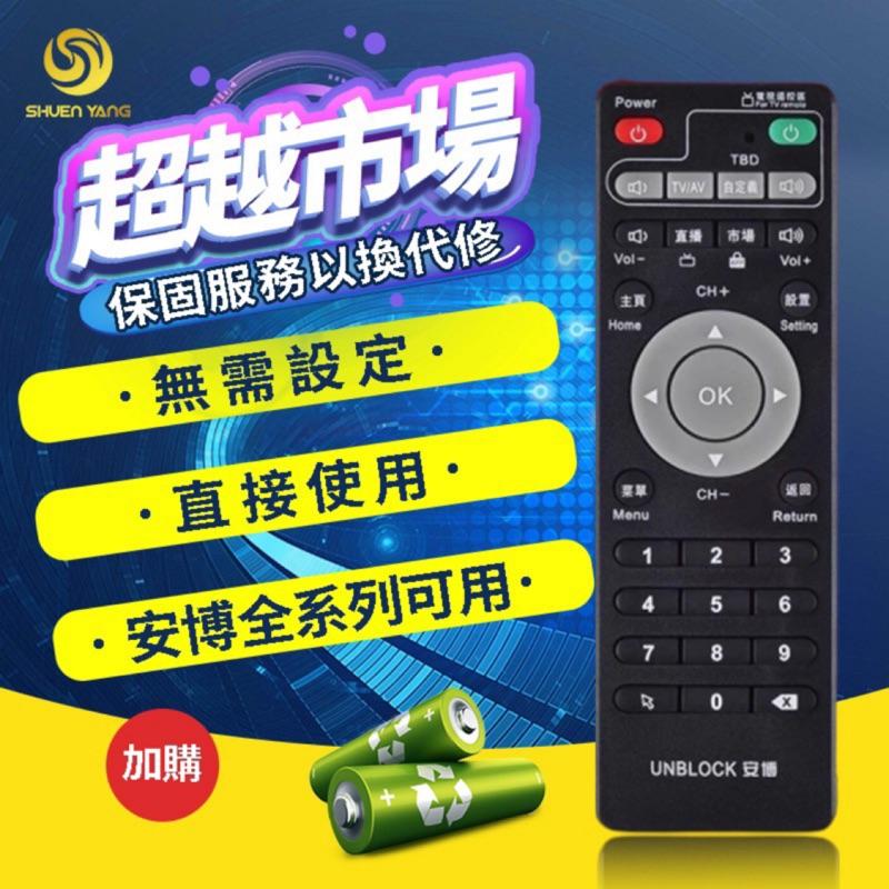 安博遙控器【有店面有保固】 安博盒子345678代PROMAX安博PROSPRO2UBOX8可加購安博電視盒安博越獄