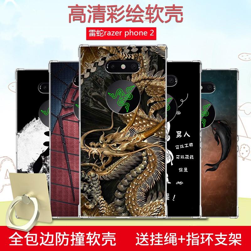 【現貨】雷蛇razer phone2手機殼razer phone 2保護套硅膠防摔雷蛇2軟殼